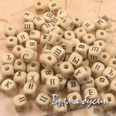 Бусины деревянные с буквами, кубики 10х10 мм, русский алфавит (1 шт.)