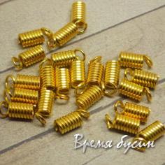 Концевики пружинки для шнуров, цв. золото 5х7 мм (10 шт.)
