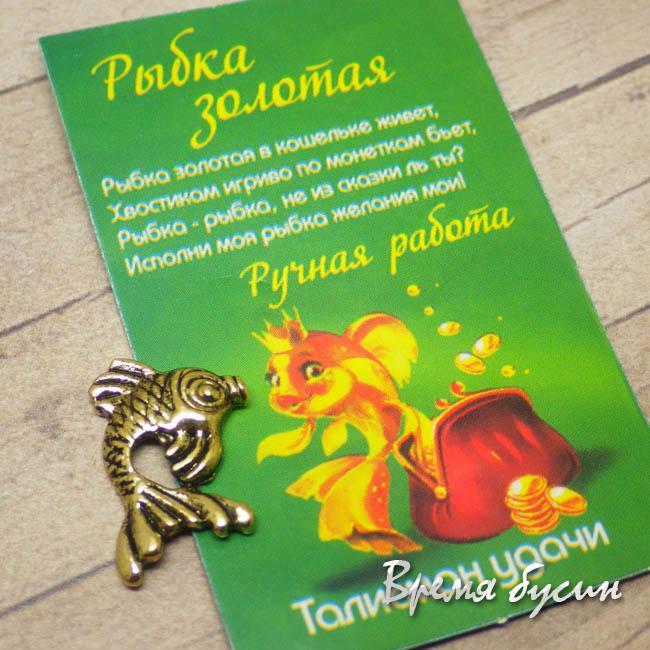 """Кошельковый талисман """"Золотая рыбка"""" (1 шт.)"""