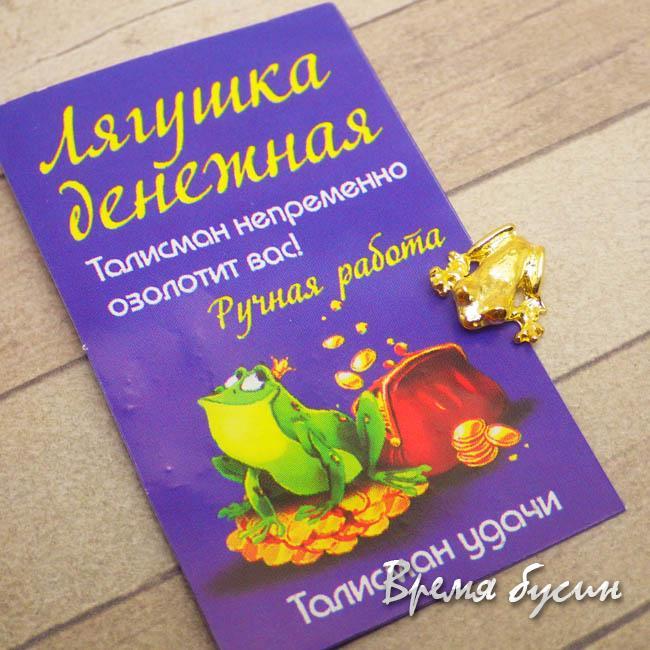 """Кошельковый талисман """"Денежная лягушка"""" (1 шт.)"""