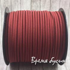 Шнур замшевый цветной 2,8 мм. БОРДОВЫЙ (1 м.)