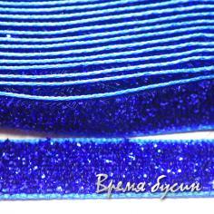 Лента бархатная с люрексом, 10 мм. СИНИЙ (1 ярд)