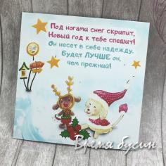 """Магнит виниловый сувенирный """"Новогодний"""", 7х7 см (1 шт.)"""