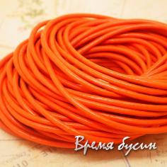 Шнур кожаный цветной 2 мм, ОРАНЖЕВЫЙ