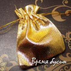 Мешочки из ткани, золотистые 7х9 см (1 шт.)