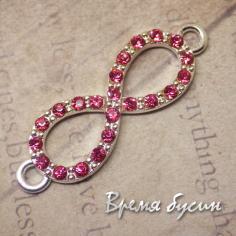 """Коннектор со стразами """"Бесконечность"""", цв.розовый в серебре (1 шт.)"""