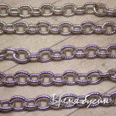 Цепочка металлическая, цвет серебро, звено овальное с насечкой 7х8 мм (10 см.)