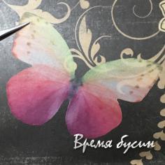 Крылья бабочки из органзы, 36х48 мм, цв. желто-розовый  (1 шт.)