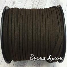 Шнур замшевый цветной 2,5 мм, цв. ТЕМНО-ШОКОЛАДНЫЙ (1 м.)