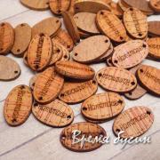 "Бирка деревянная с надписью ""Hand Made"", 12х18 мм  (1 шт.)"