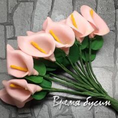 Цветы из фоамирана, букетик калл, 25 мм цв. ЛОСОСЕВЫЙ  (12 шт.)