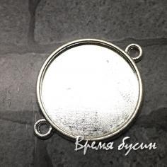 Коннектор с основой под кабошон 20 мм, цв. серебро (1 шт.)