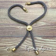Основа для браслета из шнура, латунь с позолотой (1 шт.) цв. СЕРЫЙ