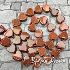 Авантюрин коричневый, сердце гладкое 10 мм  (1/2 нити, ок. 20 шт.)