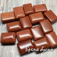 Авантюрин коричневый.  Бусины гладкие с двумя отверстиями 10х14 мм (1 шт.)
