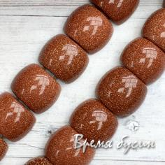 Авантюрин коричневый. Бусины гладкие с двумя отверстиями 12х14 мм (17 шт.)