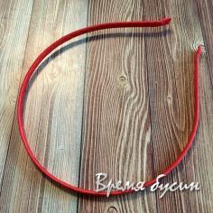 Основа для ободка в ленте, 5 мм, цв. красный (1 шт.)