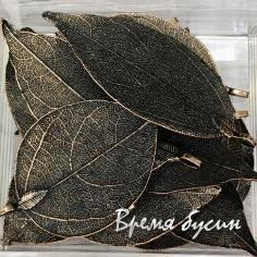 Кулон из металлизированного скелетизированного листа (1 шт.)