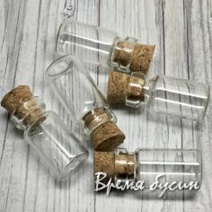 Мини-бутылочка 10х20 мм, с пробкой (1 шт.)