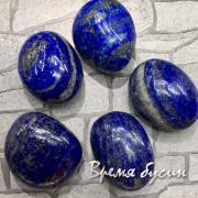 Лазурит, галтовка из натур. камня  весом 25-27 гр.    (1 шт.)