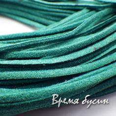 Шнур замшевый цветной 2,5 мм, цв. ИЗУМРУДНЫЙ (1 м.)