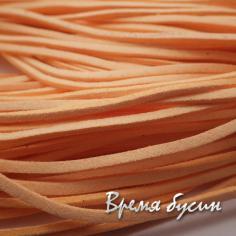 Шнур замшевый цветной 2,5 мм, цв. ПЕРСИКОВЫЙ (1 м.)